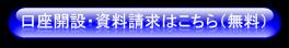 京華山一証券